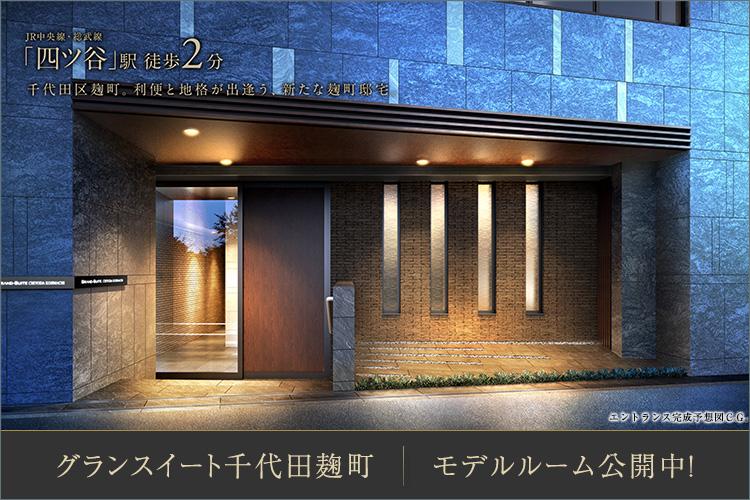 江戸の頃よりその地性を育み、現在もさらなる豊かさを誇る場所、千代田区麹町。