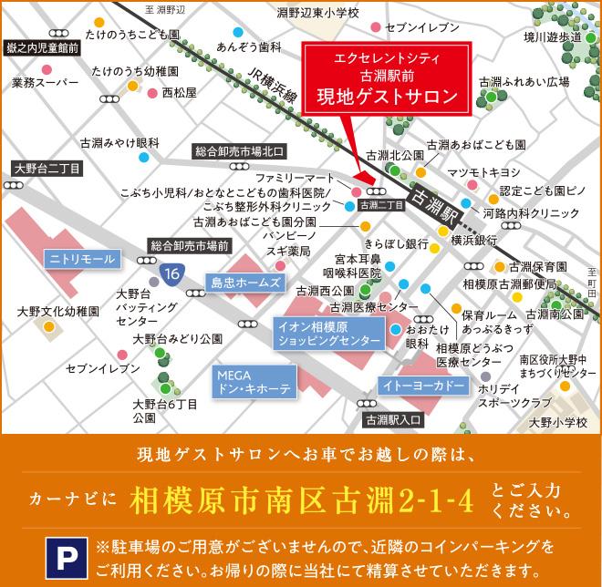 エクセレントシティ古淵駅前:モデルルーム地図