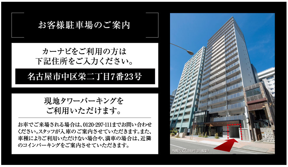 ヴィー・クオレ レジデンス栄二丁目:モデルルーム地図