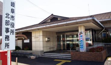 岐阜市役所北部事務所 約920m(自転車4分)