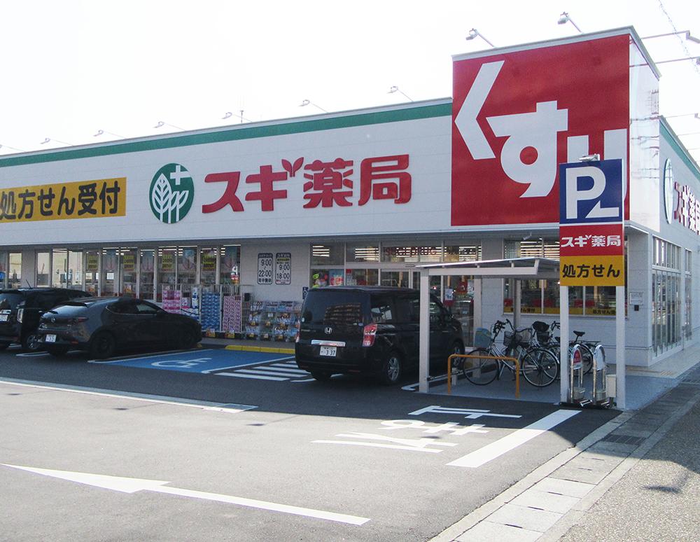 スギ薬局岐阜城東店 約320m(徒歩4分)