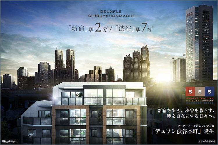 ■新宿駅2分・渋谷駅7分+落ち着いた住宅エリアに総戸数20邸の瀟洒なレジデンス誕生