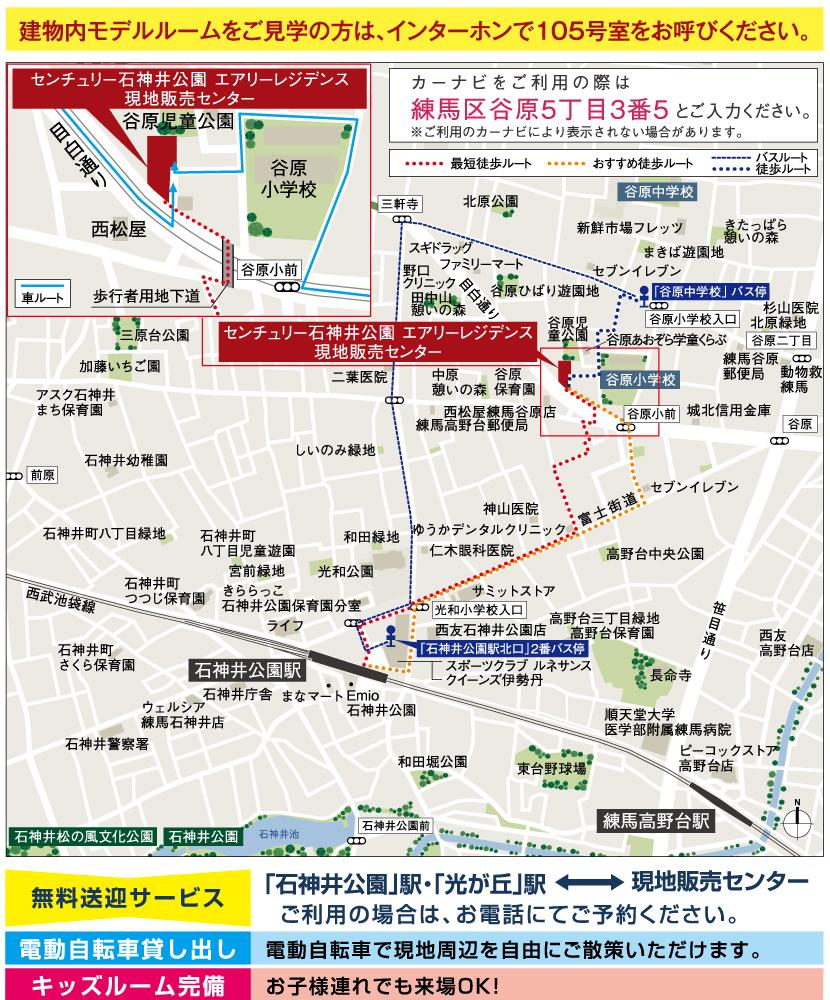 センチュリー石神井公園エアリーレジデンス:モデルルーム地図