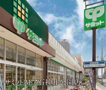 サミットストア石神井公園店 約880m(徒歩11分)