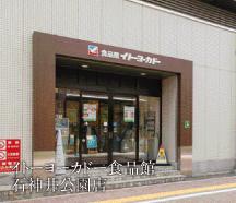 イトーヨーカドー食品館石神井公園店 約1,590m(自転車9分)