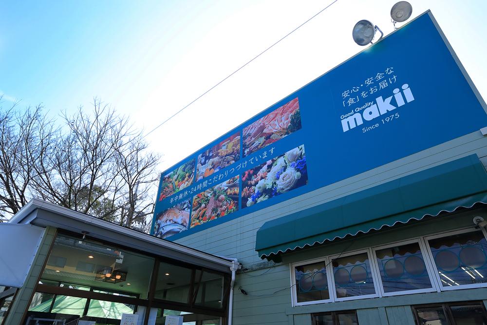 マキイ山荘通り店 約480m(徒歩6分)