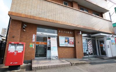 春日宝町郵便局 約260m(徒歩4分)