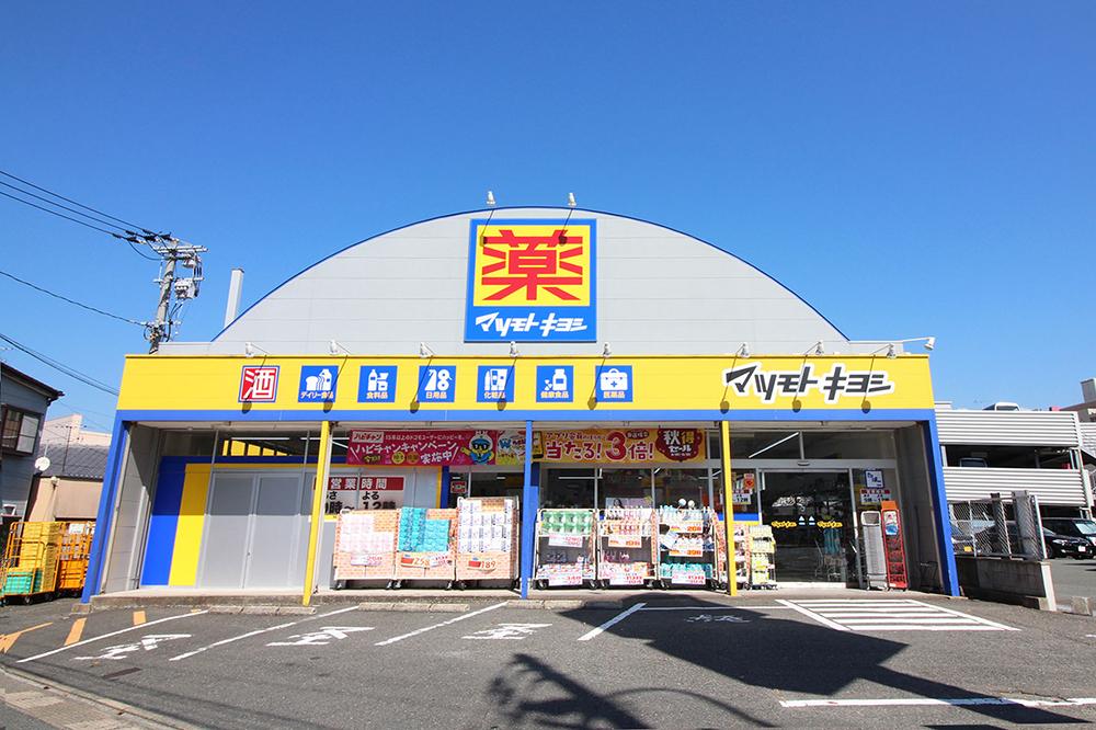 マツモトキヨシ向新町店 約190m(徒歩3分)