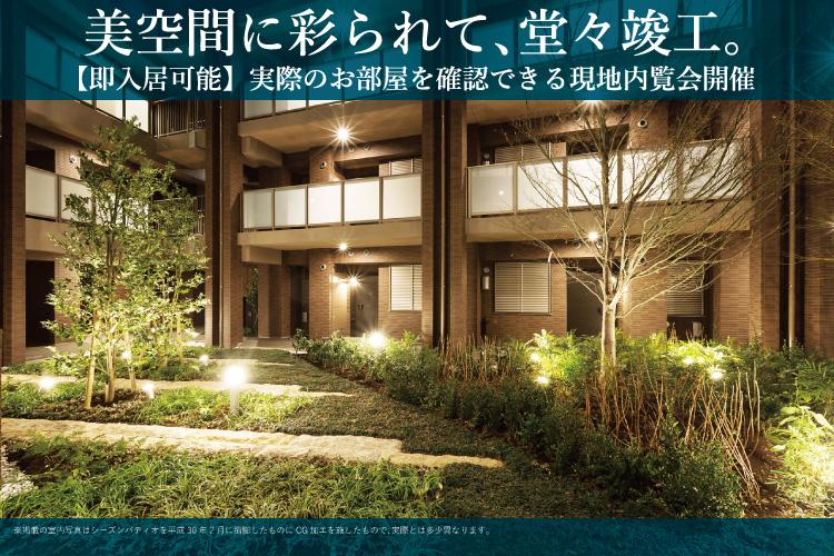 ■【第一種低層住居専用地域】に誕生する低層3階建レジデンス。