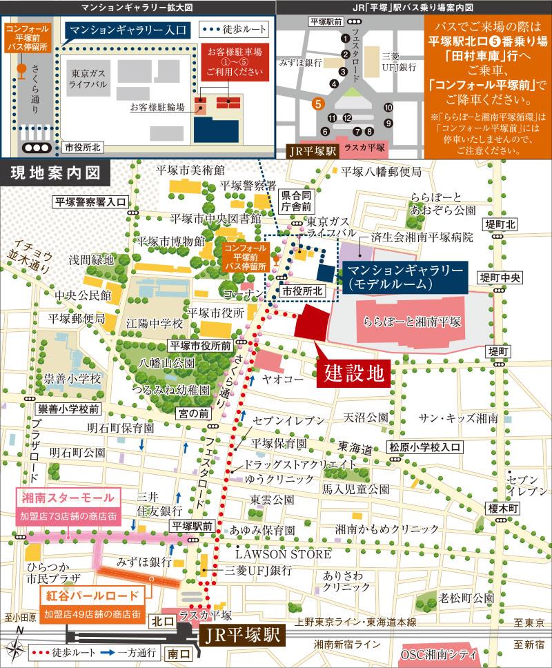 ローレルスクエア湘南平塚(ミラツカプロジェクト):モデルルーム地図
