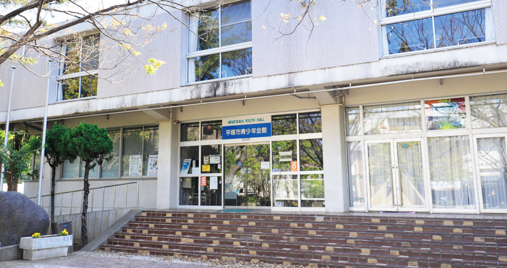 平塚市青少年会館 約380m(徒歩5分)