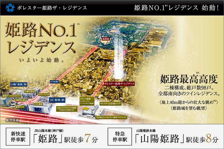 ■世界文化遺産「姫路城」の傍ら、北条口。