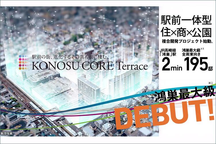 高崎線鴻巣駅徒歩2分、駅前一体型、住、商、公園、複合開発プロジェクト始動!