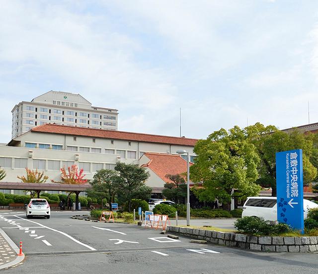 公益財団法人大原記念倉敷中央医療機構 倉敷中央病院 約750m(徒歩10分)