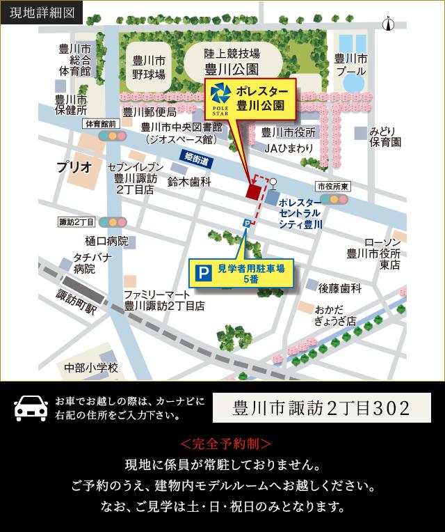 ポレスター豊川公園:モデルルーム地図