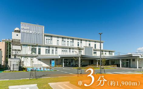 甲府市地域医療センター 約1,900m(車3分)