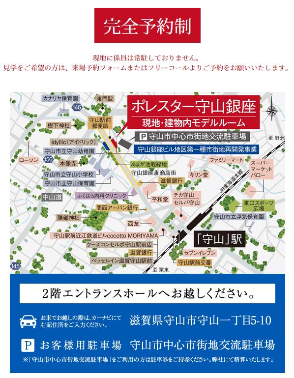 ポレスター守山銀座:モデルルーム地図
