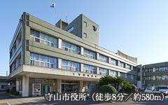 守山市役所 約580m(徒歩8分)