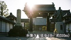 本像寺 約310m(徒歩4分)
