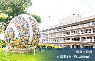 舞鶴市役所 約1,320m(自転車6分)