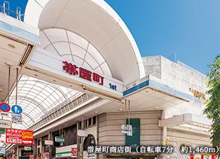 帯屋町商店街 約1,420m(自転車7分)