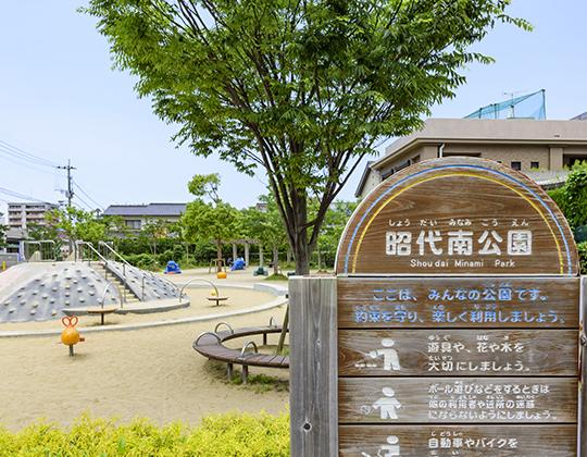 昭代南公園 約110m(徒歩2分)