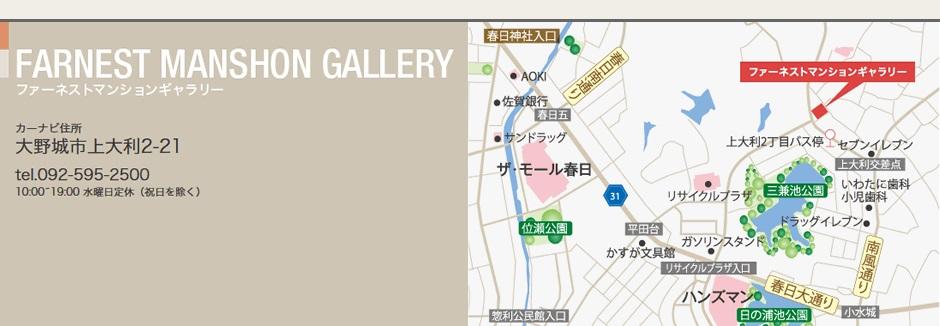 ファーネスト大野城レジデンス:モデルルーム地図