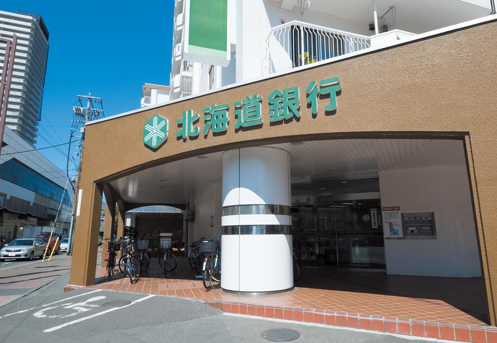 北海道銀行八軒支店 約560m(徒歩7分)