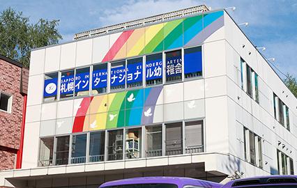 札幌インターナショナル幼稚舎 約510m(徒歩7分)