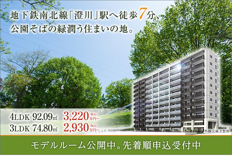 地下鉄南北線「澄川」駅へ徒歩7分、公園そばの緑潤う住まいの地に誕生。
