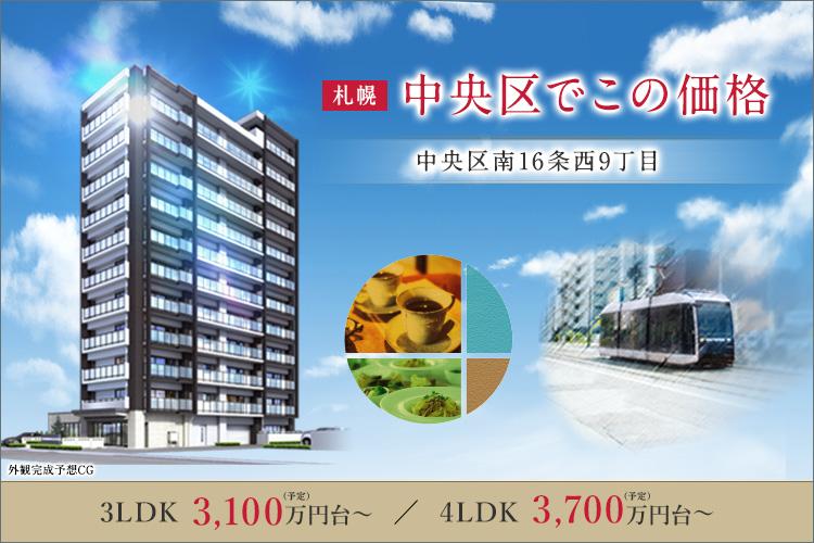 札幌市中央区南16条西9丁目に誕生。