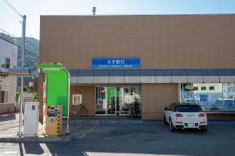 北洋銀行 石山通支店 約370m(徒歩5分)