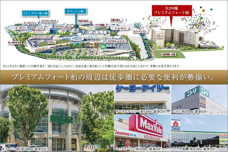 買い物も緑もリラクゼーションも充実の近隣エリア。