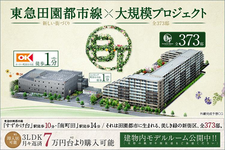 ■東急田園都市線沿線ならではの、緑豊かで美しい街並みに誕生する全373邸の大規模