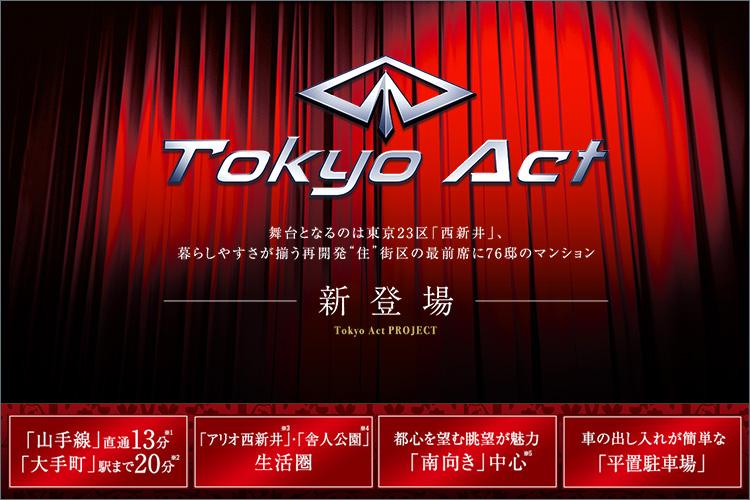 ■新しい東京の主人公になる。