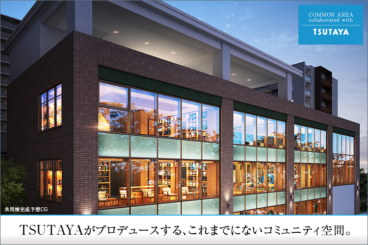 ■ライフスタイルを提案する、TSUTAYAの新しい取り組み。