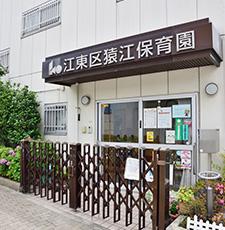 江東区猿江保育園 約200m(徒歩3分)