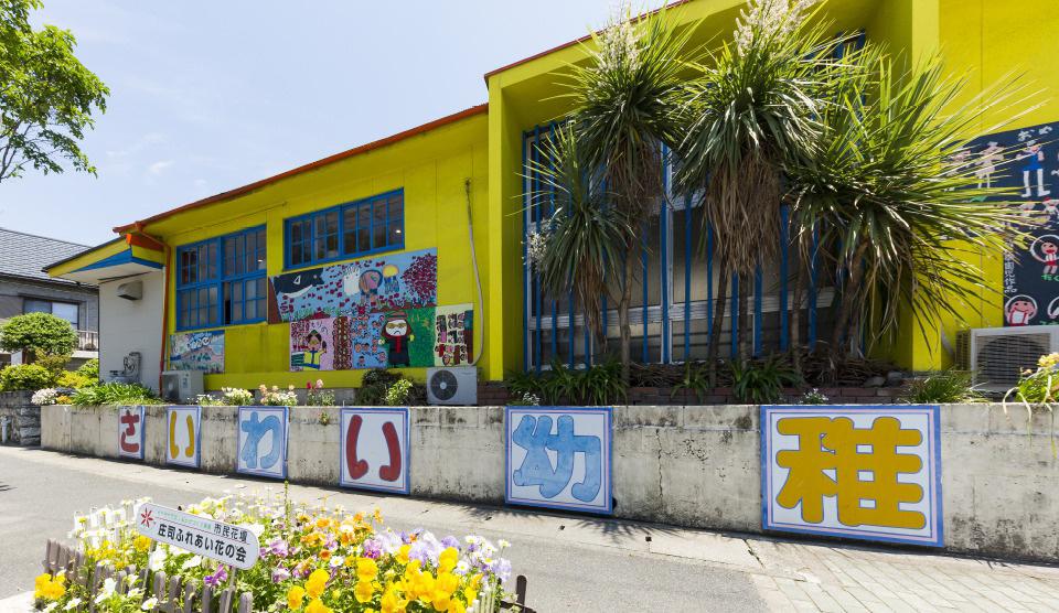 さいわい幼稚園 約600m(徒歩8分)