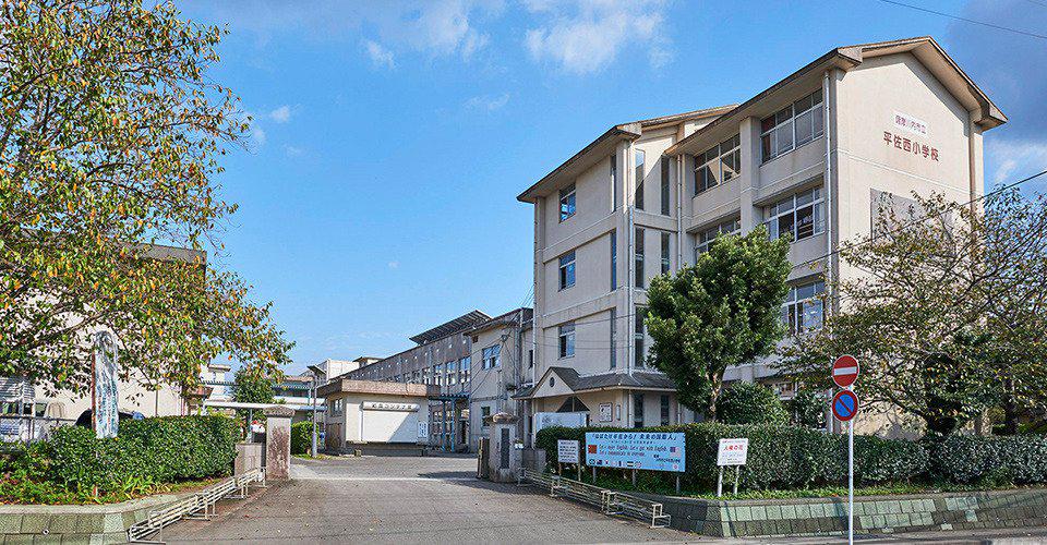 平佐西小学校 約1,130m(徒歩15分)