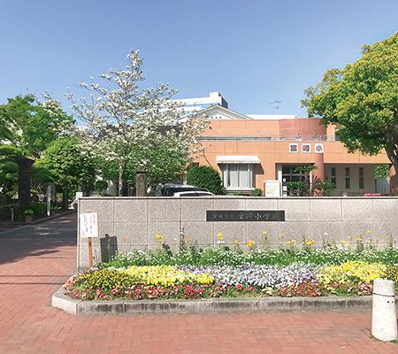宮崎小学校 約280m(徒歩4分)