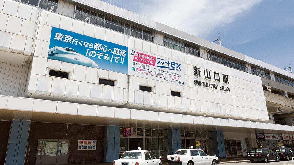 JR新山口駅 約700m(徒歩9分)