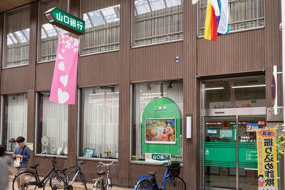 山口銀行 約90m(徒歩2分)