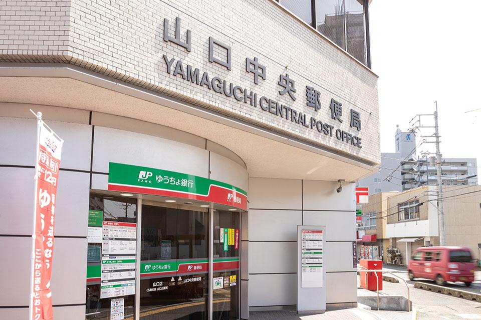 山口中央郵便局 約480m(徒歩6分)