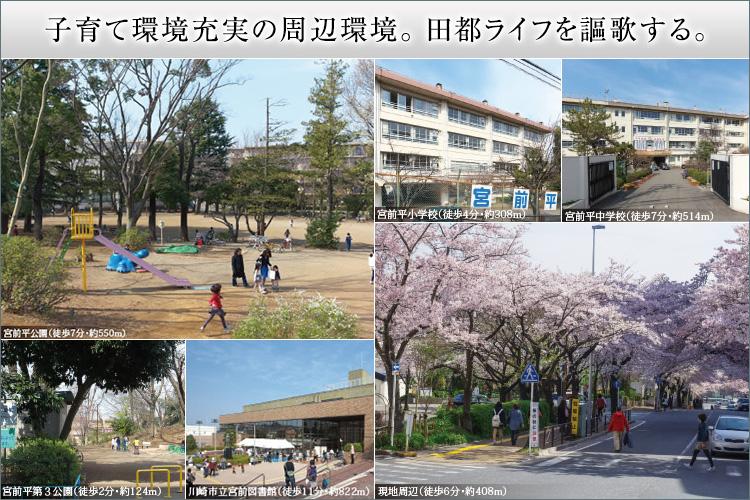 ■都市機能がしっかりと充実した宮崎台、日々の暮らしも軽やかに展開。