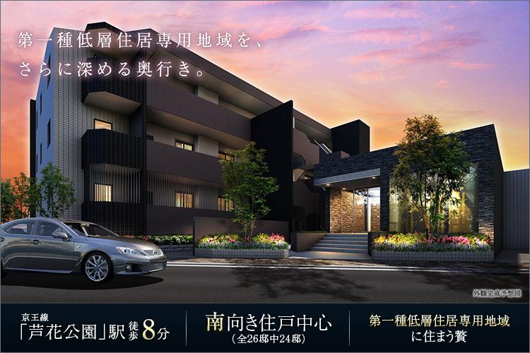 それは、京王線「芦花公園」駅徒歩8分の第一種低層住居専用地域に住まう贅。