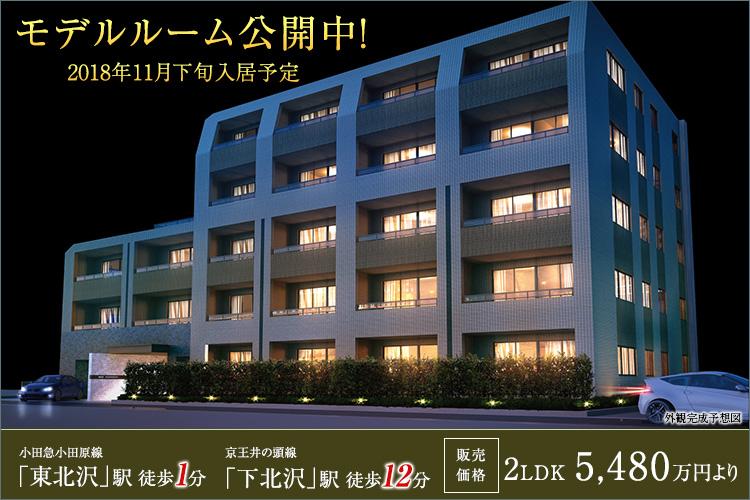 ■東北沢駅から徒歩1分の好立地。渋谷や新宿へ好アクセス。