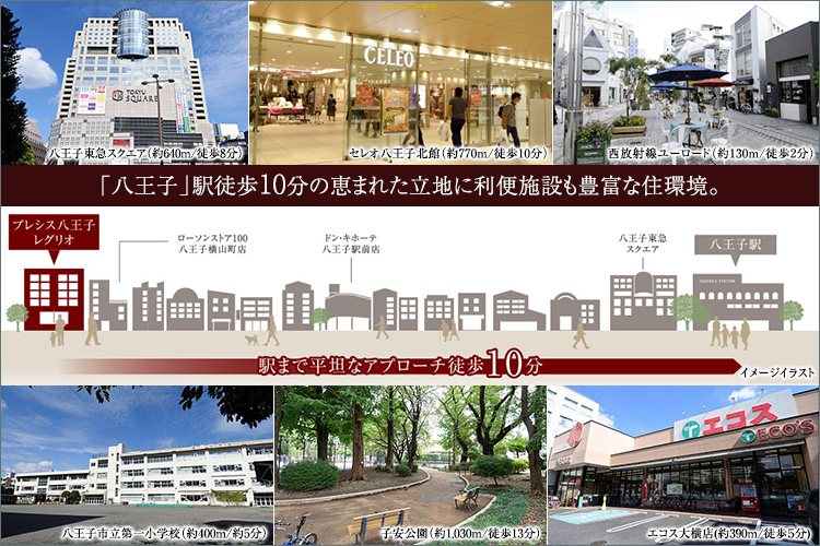 ■「八王子」駅徒歩10分の恵まれた立地に利便施設も豊富な住環境。