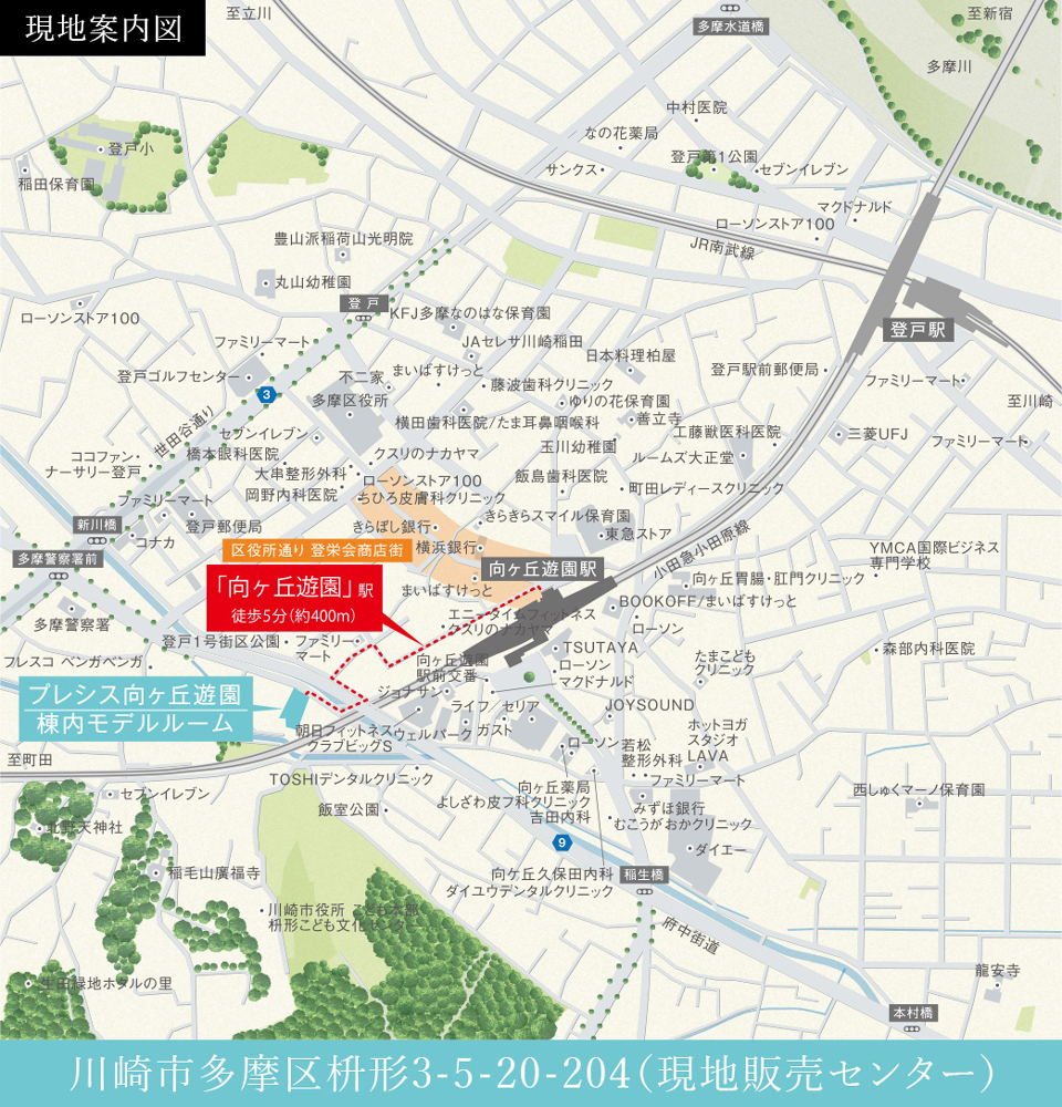 プレシス向ヶ丘遊園:モデルルーム地図