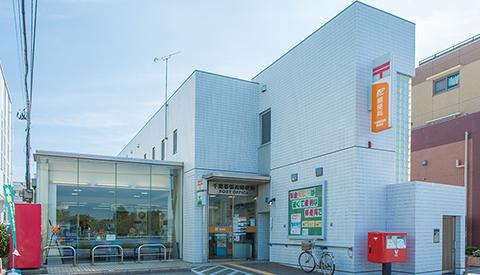 千葉幕張西郵便局 約450m(徒歩6分)