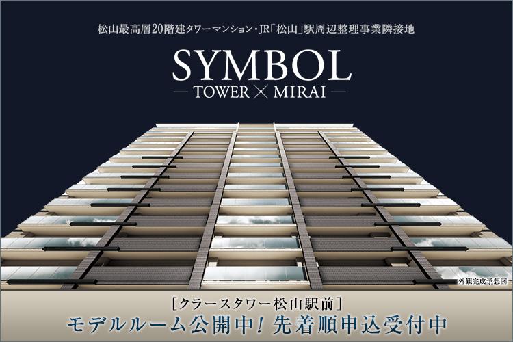 【20階建タワーマンションXJR「松山」駅周辺整理事業隣接地】